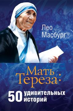 Мать Тереза: 50 удивительных историй, Лео Масбург, М: Триада, 2012,272 с., переплет, ISBN 978-5-86181-478-2  Книга о. Лео Масбурга, который 10 лет сопровождал мать Терезу в ее путешествиях, удивительно точно, прекрасным языком и с неподражаемым юмором рассказывает о том, какой мать Терезу видели люди, какое впечатление производила эта цельная, целеустремленная натура и на что шли силы, обретавшиеся ею в молитве и евхаристии.