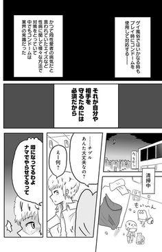 ゲイ 漫画 オリジナル 居場所
