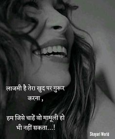 Best Latest Tareef Shayari For Girl With WhatsApp Status Dp Cute Love Quotes, Love Quotes Poetry, Love Husband Quotes, Love Quotes For Her, Romantic Love Quotes, Love Shayari Romantic, Quotes Wolf, Shyari Quotes, Smile Quotes