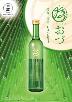 「お祝いに 日本酒」の画像検索結果