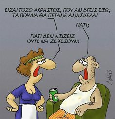 -You are so useless,if you go out,the birds will start flying supinely!-Because you are not worth to shit you! Funny Cartoons, Funny Memes, Hilarious, Jokes, Funny Shit, Funny Greek Quotes, Sarcastic Quotes, Smiles And Laughs, Just For Laughs