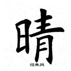「晴 楷書」の画像検索結果