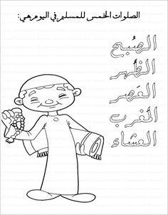 بطاقات اسلامية لتلوين ، صور تربوية إسلامية | Jawaherpearl-kids Ramadan Activities, Art Activities For Kids, Worksheets For Kids, Arabic Alphabet Letters, Learn Arabic Alphabet, Learning To Write, Learning Arabic, Dear Students, Card Games For Kids