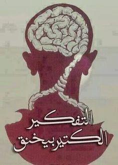 و احيانا بيوضح حاجات .. في اللي جاي و اللي فات .. / يزيد