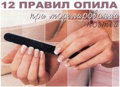12 ориентиров опила при моделировании ногтей