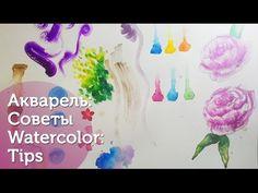 Акварель: Трюки и Советы. Часть 1: Советы./ Watercolor tips and tricks - YouTube