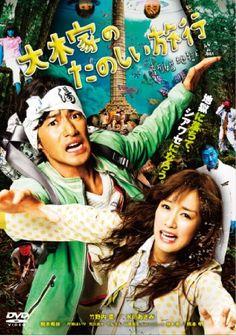 「大木家のたのしい旅行 新婚地獄篇」 本田隆一監督。  (ぶっ飛んでる)非日常の世界で実に日常的な夫婦が面白い。樹木希林、片桐はいりはさすがです。