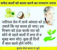 Health Tips In Hindi - Gharelu Nuskhe Good Health Tips, Natural Health Tips, Health And Beauty Tips, Home Health Remedies, Natural Health Remedies, Ayurvedic Remedies, Hair Remedies, Skin Care Remedies, General Knowledge Facts