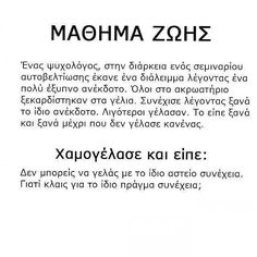 Σκέψου το! Unique Quotes, Clever Quotes, Meaningful Quotes, Inspirational Quotes, Meaningful Life, Words Quotes, Book Quotes, Me Quotes, Sayings