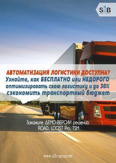 Автоматизация логистики доступна   #Logistics #SCM #S2BGroup #логистика #грузоперевозки