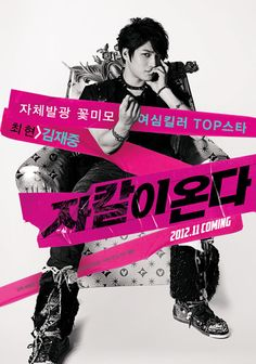 """Kim Jaejoong in """"The Jackal is Coming"""" – Hallyu Star Playing a Hallyu Star, What Went Wrong?"""