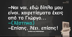 dim80 Favorite Quotes, Best Quotes, Funny Greek Quotes, Funny Statuses, How To Be Likeable, Just Kidding, True Words, Funny Moments, Funny Photos