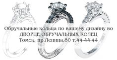 Дворец обручальных колец в Томске. Без доплат за две недели! Это реально!  Наш завод изготовит обручальные и помолвочные кольца по индивидуальному заказу. Звоните!   #дворецколецвтомске #обручалкиназаказ #купитьобручальныекольцавтомске #скидки