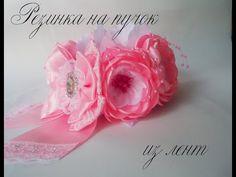 Резинка на пучок из дюшесок. Канзаши цветы из лент. - YouTube