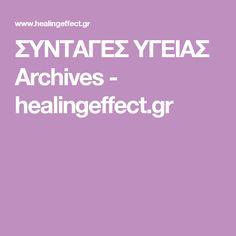 ΣΥΝΤΑΓΕΣ ΥΓΕΙΑΣ Archives - healingeffect.gr