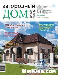 Загородный дом на все 100% №5 2013 http://mirknig.com/jurnaly/arhitektura_i_stroitelstvo/1181616706-zagorodnyy-dom-na-vse-100-5-2013.html