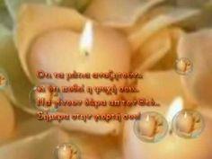 ΧΡΟΝΙΑ ΠΟΛΛΑ ΓΙΑ ΤΗΝ ΓΙΟΡΤΗ ΣΟΥ ! ΤΡΙΟ ΜΠΕΛΚΑΝΤΟ.flv I Love You Mom, Love You So Much, My Love, In Loving Memory, Love You Very Much, Love You Mum, In Remembrance