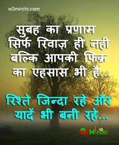 Good Morning Quotes in Hindi - Quotes . You are in the right place about Happiness Quotes humor Here we offer you the most beautiful pictures about the deserve Happiness Quotes you are looking for. Good Morning Hindi Messages, Flirty Good Morning Quotes, Good Morning Massage, Positive Good Morning Quotes, Morning Quotes For Friends, Hindi Good Morning Quotes, Good Morning Inspirational Quotes, Morning Greetings Quotes, Quotes Positive
