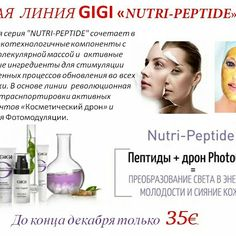 Nutri-peptide GIGI Рига Клияну 2E www.siluets.lv т. 29848108