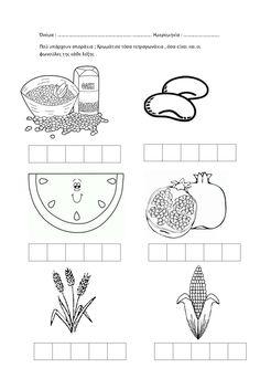 dreamskindergarten Το νηπιαγωγείο που ονειρεύομαι !: Φύλλα εργασίας για τη σπορά Diy For Kids, Crafts For Kids, Paper Crafts, Diy Crafts, Diagram, Blog, Bread, Autumn, Education