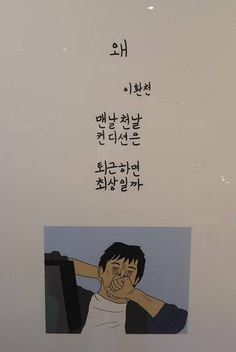 이환천_재미있는 그림시 : 네이버 블로그 Korean Text, Korean Quotes, Interesting Quotes, Poems, Cards Against Humanity, Wisdom, Writing, Humor, Comics