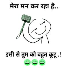 Funny Quotes In Hindi, Funny Attitude Quotes, Funny Baby Quotes, Funny Inspirational Quotes, Sarcastic Quotes, Friends Day Quotes, Bff Quotes, Jokes Quotes, Cute Quotes