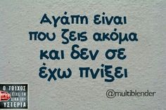 Greek Memes, Funny Greek Quotes, Silly Quotes, Clever Quotes, Life Quotes, The Words, Cool Words, Favorite Quotes, Best Quotes