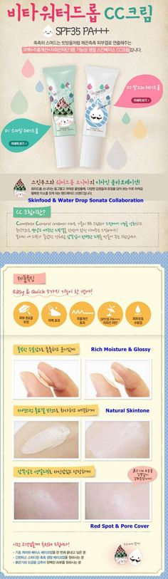[Skinfood] Vita Water Drop CC Cream SPF35 PA+++
