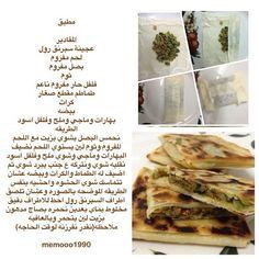 #مطبق #اكل #اكلات #الناس_الرايئه #انستقرام #لايك #لذيذ #طبخ #طهي #سناعه #سنعات #وصفة #وصفه #وصفات #وصفة #وصفات_طبخ #رمضان #يمي #فتافيت #like #ff #food #follow #yummy #ksa #recipe #Padgram