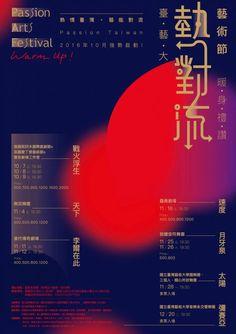 2016 台藝大藝術節 熱對流