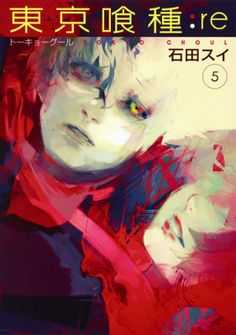 東京喰種:re(5)   平成28年2月8日読了