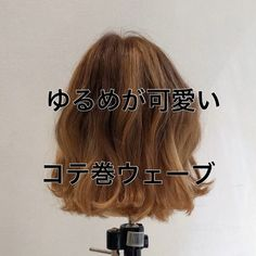 Hair Arrange, Short Hair Styles, Hair Cuts, Hair Beauty, Hair Accessories, Hairstyle, Instagram, Bob Styles, Haircuts