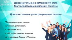Jeunesse Global: Регистрация в Jeunesse