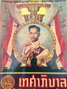 King of Thailand : His Majesty King Bhumibol Adulyadej (RAMA IX) พระบาทสมเด็จพระเจ้าอยู่หัวภูมิพลอดุลยเดช ภาพจากปกนิตยสาร เทศาภิบาล เล่มที่๔๗ ตอนที่๖  พฤศจิกายน-ธันวาคม ๒๔๙๔ ; November-December 1951