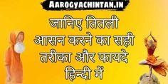 जानिए बद्धकोणासन/तितली आसन करने का तरीका, तितली आसन के फायदे और लाभ हिन्दी में। Titli Asana in Hindi, Benefits of Titli Asana in Hindi, How to do Titli Asana in Hindi