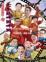 《七个隆咚锵咚锵》高清在线观看-喜剧片《七个隆咚锵咚锵》下载-尽在电影718,最新电影,最新电视剧 ,    - www.vod718.com