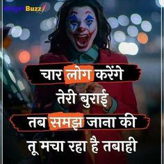 Quotes In Hindi Attitude, Attitude Quotes For Boys, Funny Quotes In Hindi, Inspirational Quotes In Hindi, Hindi Quotes Images, Motivational Picture Quotes, Life Quotes Pictures, Good Thoughts Quotes, Attitude Shayari