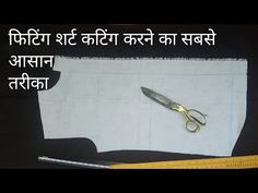 shirt cutting।simple shirt cutting in hindi welcome to stitching help About this video। dosto is video me aapko,simple shirt cutting Karne ka sabse asan tree. Dress Tutorials, Sewing Tutorials, Shirt Cutting Tutorial, Simple Shirts, Bridal Henna, Cut Shirts, Fashion Sewing, Workout Shirts, Stitches