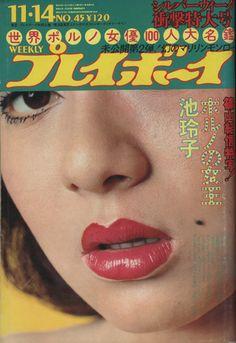 週刊プレイボーイ1972年11月14日号 池玲子 すごいトリミングだ