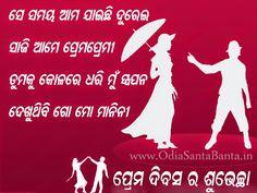 Odia Santa Banta ! : VALENTINE'S DAY ODIA WISHES, LOVE POEMS AND ORIYA SMS