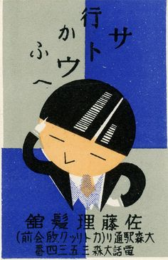 http://designrelated.tv/inspiration/tea_room_matchbox_labels/japanese_matchbox_guy_3.jpg