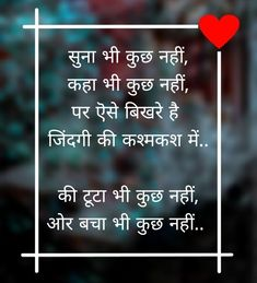 sed shayri in Hindi Mood Off Quotes, True Feelings Quotes, Good Thoughts Quotes, Good Life Quotes, Attitude Quotes, Sad Quotes, Nice Thoughts, Besties Quotes, Gita Quotes