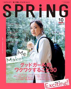 中身を見る Graphic Design Posters, Graphic Design Inspiration, Popeye Magazine, Front Page Design, Magazine Titles, Magazine Japan, Pattern Sketch, Japanese Graphic Design, Book Design Layout