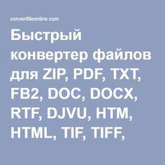 Быстрый конвертер файлов для ZIP, PDF, TXT, FB2, DOC, DOCX, RTF, DJVU, HTM, HTML, TIF, TIFF, BMP, JPG, JPEG, JFIF, PNG, GIF, ICO