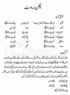 Cooking Recipes In Urdu, Cooking Videos, Chef Recipes, Kitchen Recipes, Bread Recipes, Cooking Tips, Chicken Broast Recipe, Fried Chicken Recipes, Urdu Recipe