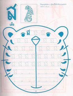 Thai Alphabet, Thai Words, Learning The Alphabet, Phonics, Worksheets, Activities For Kids, Homeschool, Bullet Journal, Songs