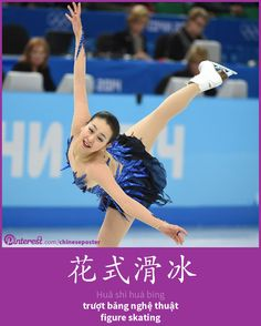 花式滑冰 - Huā shì huá bing - trượt băng nghệ thuật - figure skating