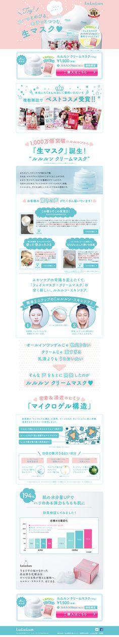 ランディングページ LP ルルルンクリームマスク スキンケア・美容商品 自社サイト