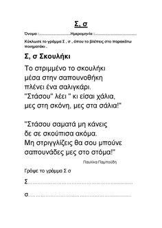 dreamskindergarten The kindergarten I dream of: The alphabet of Pavlina Papoudi dreams Grammar Exercises, Greek Language, School Psychology, School Lessons, Home Schooling, Homeschool Curriculum, Learn To Read, Speech Therapy, Literacy