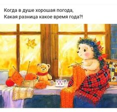 Hedgehog Art, Cute Hedgehog, Autumn Illustration, Children's Book Illustration, Cute Fairy, Fairytale Art, Magical Christmas, Animal Paintings, Clipart